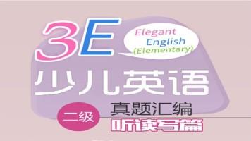 (体验课)少儿英语听读写(二级)语法+刷题