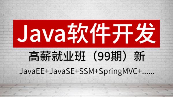 Java软件开发99期-新/高薪高级工程师/Java EE SE SSM框架