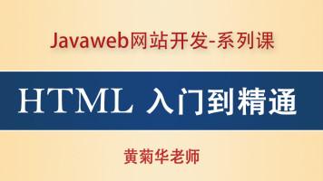 HTML入门到精通-(JavaWeb网站开发入门课)