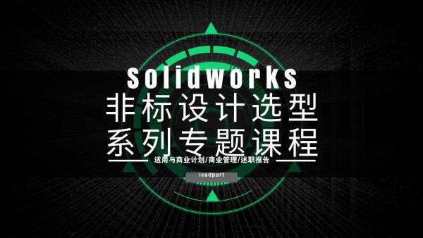 solidworks非标设计选型系列专题体验课程