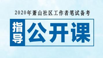 2020年萧山社区工作者笔试备考指导公开课