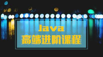 Java大型互联网高阶技术+大数据