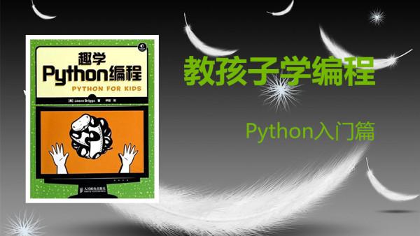 教孩子学编程--Python入门篇