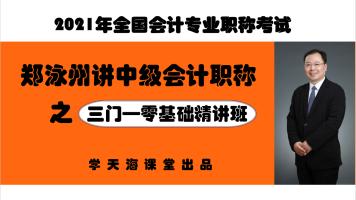 2021中级会计职称-免费直播高频考点【学天海课堂】