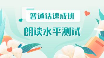 普通话速成班:3朗读水平测试
