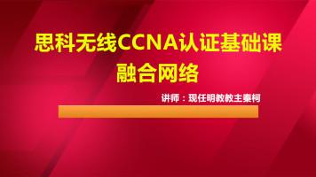 思科无线CCNA认证基础课-融合网络