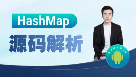 【扔物线学堂】HashMap 源码解析
