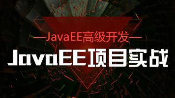 JavaEE高级开发 (JavaEE项目实战 )