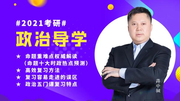 蒋中挺-2021考研政治导学课(2021考研命题十大时政热点预测)