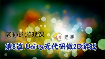老孙的游戏课 第8篇 Unity无代码做2D游戏
