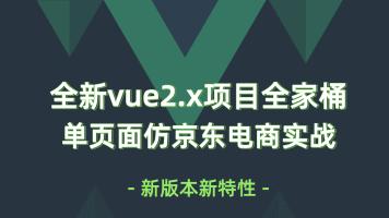 20年vue2.x全家桶vuecli3.x项目实战vue.js整合webpack4视频教程