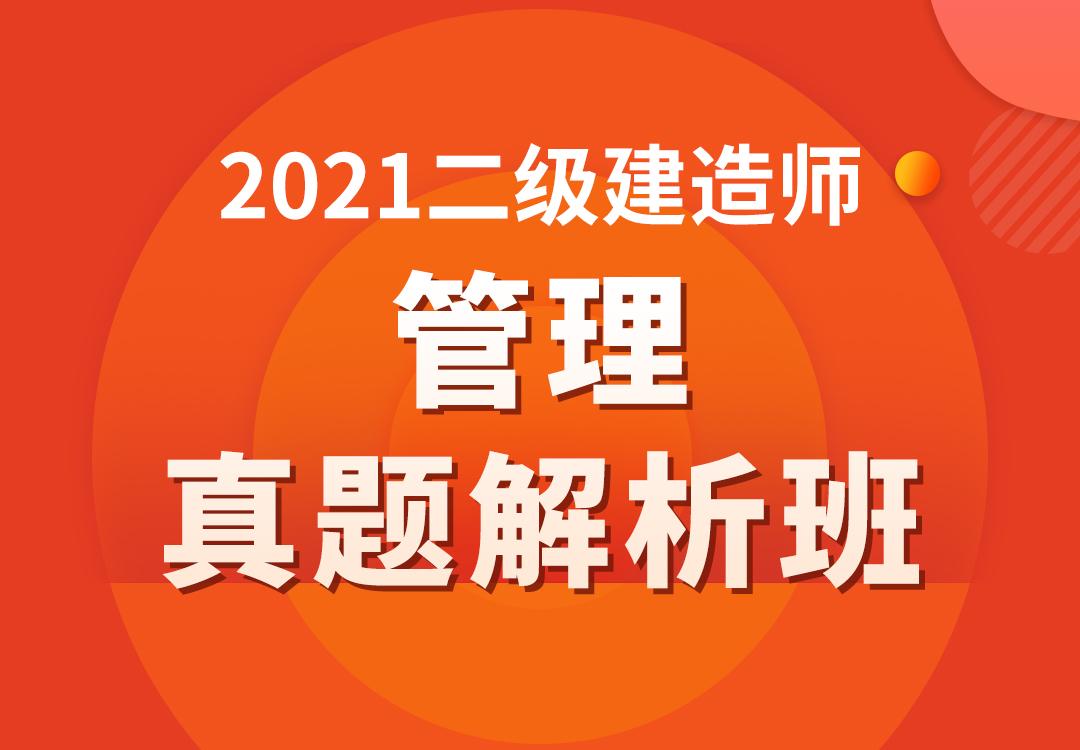 2021年二建施工管理真题解析二级建造师考试培训历年真题讲解