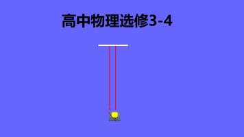 人教版高中物理选修3-4预习课程