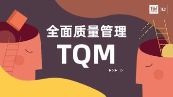 全面质量管理(TQM)
