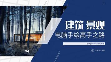 建筑景观ipad电脑手绘(体验课)