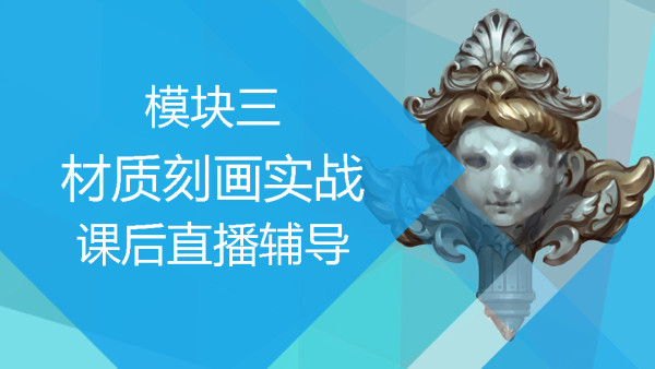 模块三材质刻画技法-战翼CG游戏原画插画课程-陈战