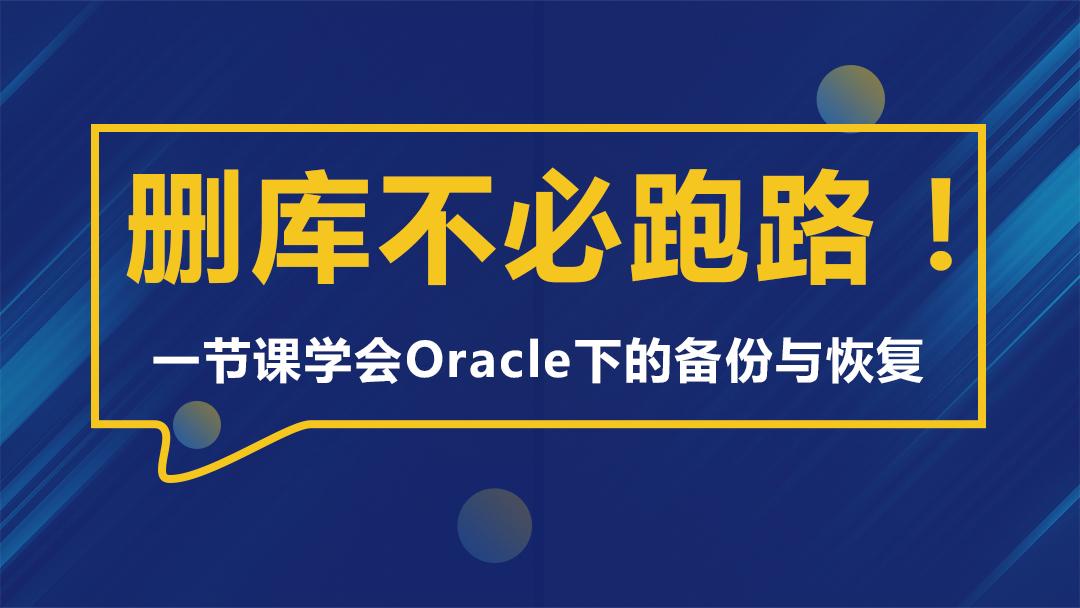 删库不必跑路!一节课学会Oracle下的备份与恢复