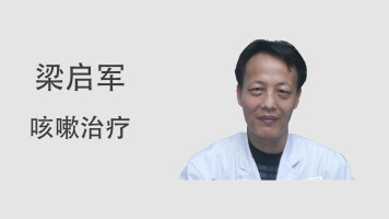 咳嗽-气喘病因同一性分析与辨治