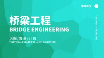 桥梁工程预算-市政工程造价案例实操【启程学院】