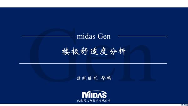 midasGen在楼板舒适度分析中的应用