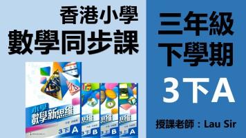 香港小学数学同步班(新思維三年級下A冊共12堂)