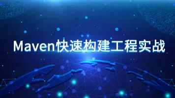 企业级项目管理工具Maven实战【比屋教育】