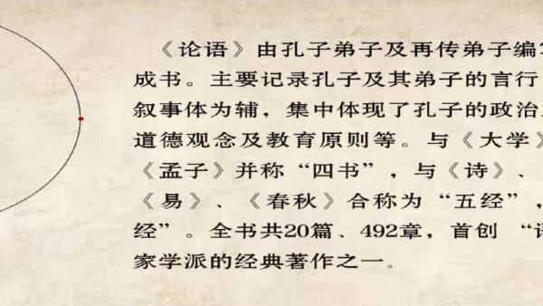 磐玉国学之论语