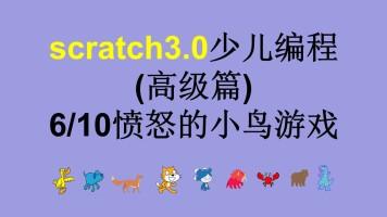 scratch3.0少儿编程(高级篇)6愤怒的小鸟游戏