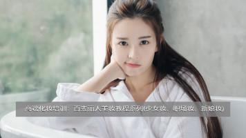 高端化妆培训:百变丽人美妆教程系列(少女妆、职场妆、新娘妆)