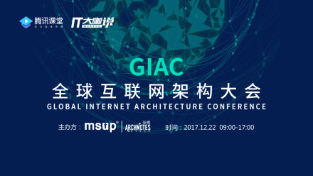 GIAC 全球互联网架构大会