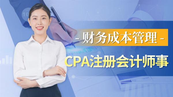 注册会计师CPA零基础入门【财务成本管理】