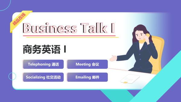 商务英语初级网课,可学到最相似的英语native发音及表达技巧