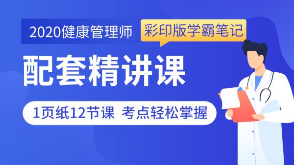 健康管理师学霸笔记【配套精讲课】12节课 轻松智取60分!