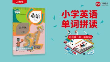 四年级上册单词拼读【人教版(一年级起点)】