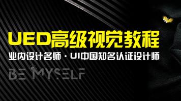 UED高级视觉设计