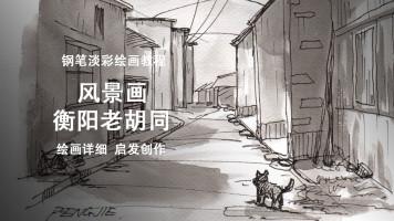 风景画-衡阳老胡同(钢笔淡彩绘画教程)