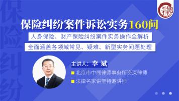 李斌:保险纠纷案件诉讼实务160问