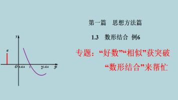 第一篇思想方法篇1.3例6