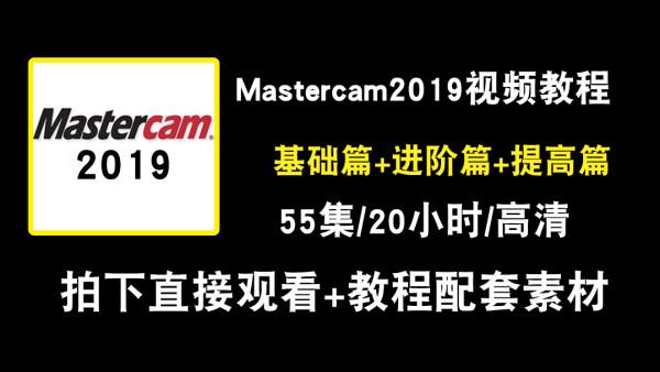 Mastercam2019视频教程数控模具加工编程cnc2019车铣床MC四轴五轴