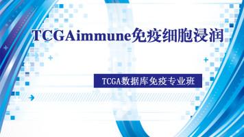 TCGA数据库免疫细胞浸润视频(肿瘤临床相关性/CIBERSORT/生存)