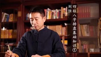 刘恒四柱八字排盘基础知识(一)