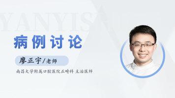 【廖正宇 • 精品课】病例讨论