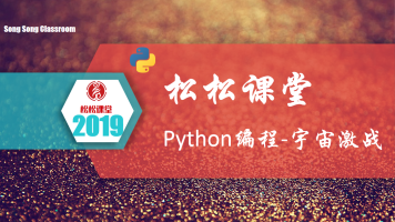 【松松课堂】Python编程-宇宙激战