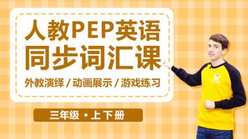 人教版PEP小学三年级英语同步词汇课