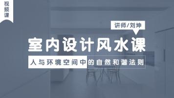 室内设计风水课(视频课程)