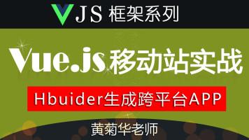 Vue.js公司移动站实战和Hbuider跨平台APP生成