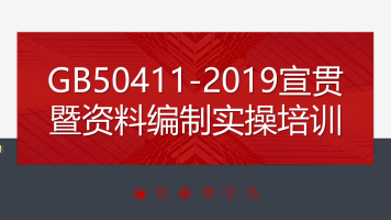 建筑节能GB50411-2019宣贯培训