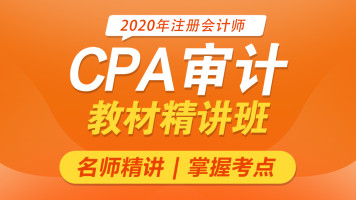 2020CPA注册会计师|审计|教材精讲班