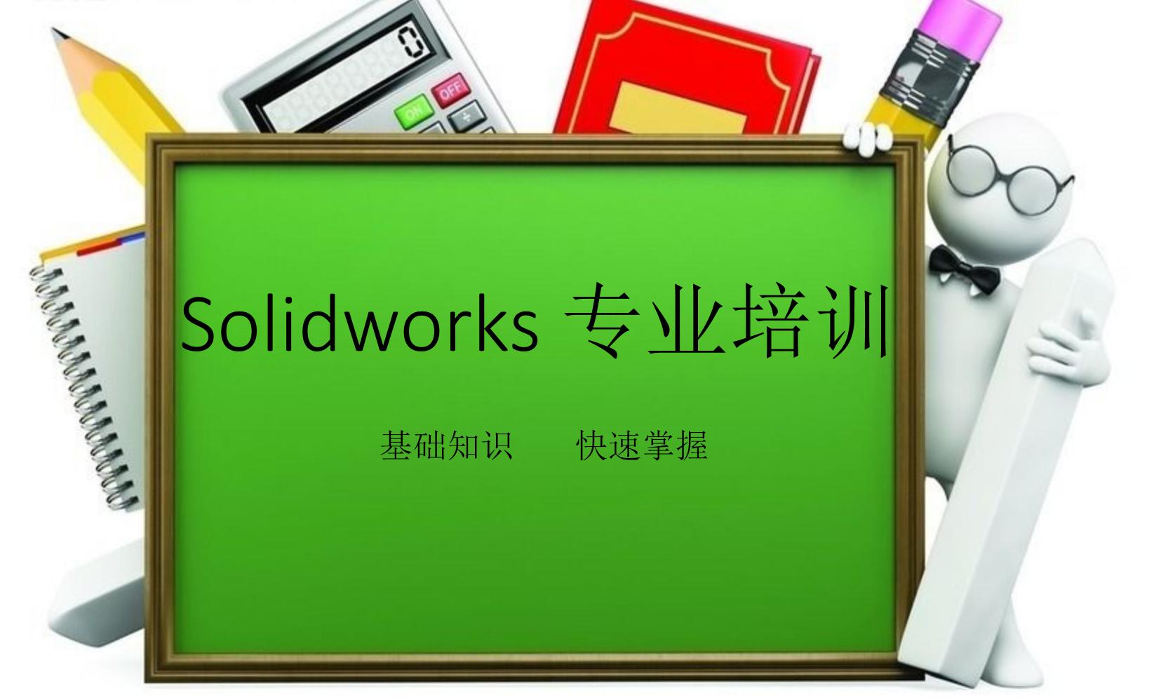 solidworks基础培训