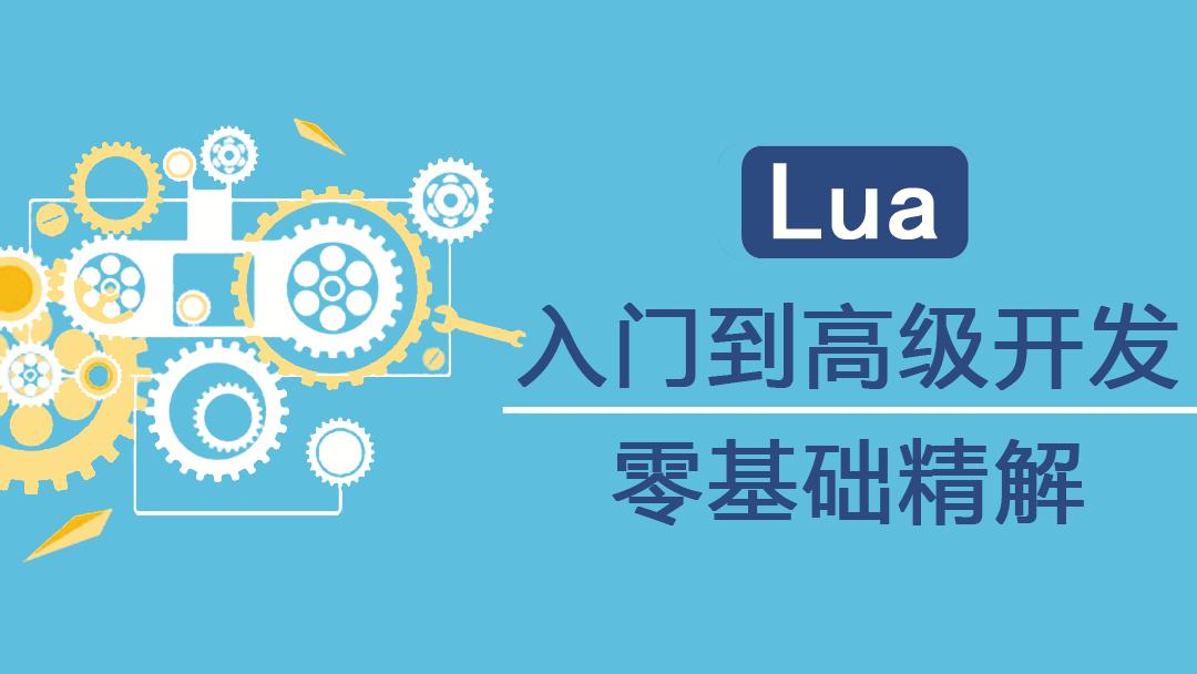 【录播+辅导』Lua入门到高级开发  零基础精解